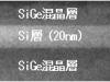 中川グループ SiGe/Si/SiGe構造の断面電子顕微鏡写真