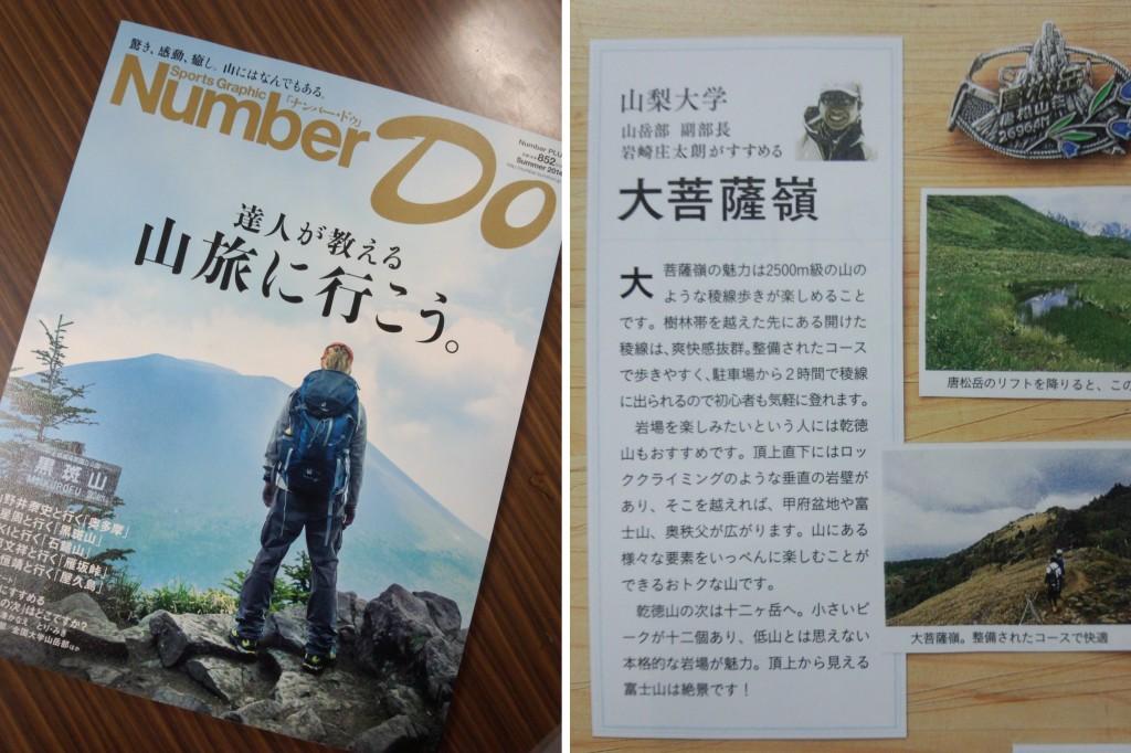 岩崎君の雑誌記事「Number DO! summer号 達人が教える山旅に行こう。」
